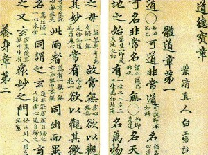 tao_te_ching_first_page